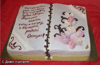 картинки тортов для учителя